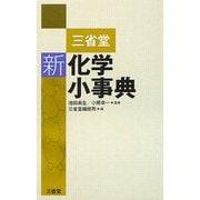 三省堂 新化学小事典 [事典辞典]