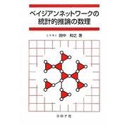 ベイジアンネットワークの統計的推論の数理 [単行本]
