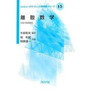 離散数学(コンピュータサイエンス教科書シリーズ〈15〉) [全集叢書]