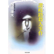 讃岐路殺人事件(光文社文庫) [文庫]