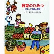 野菜のひみつ―たのしい料理と実験(やさしい科学) [全集叢書]