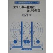 エネルギー産業における制御(産業制御シリーズ〈10〉) [全集叢書]