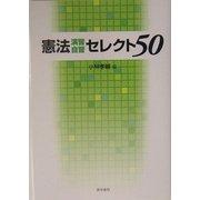 憲法演習自習セレクト50 [単行本]