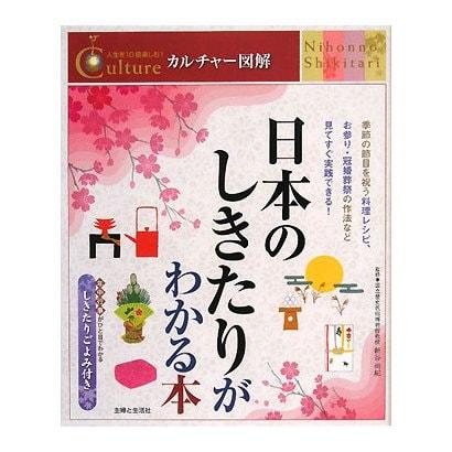 日本のしきたりがわかる本(人生を10倍楽しむ!カルチャー図解) [単行本]