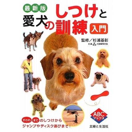 最新版 愛犬のしつけと訓練入門(ABCブックス) [単行本]