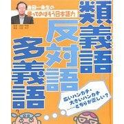 金田一先生の使ってのばそう日本語力〈2〉類義語・反対語・多義語 [全集叢書]