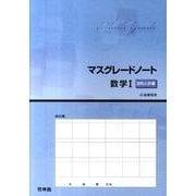マスグレードノート数学1図形と計量-新課程用 [全集叢書]