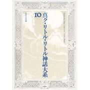 真ク・リトル・リトル神話大系 第10巻