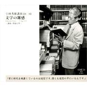 文学の雑感-講義・質疑応答(新潮CD 講演 小林秀雄講演 第 1巻)