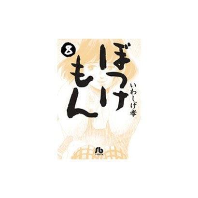 ぼっけもん<8>(コミック文庫(青年)) [文庫]