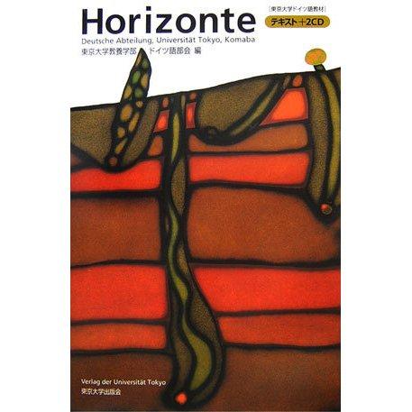 Horizonte―東京大学ドイツ語教材 [単行本]