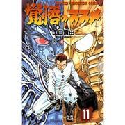 覚悟のススメ 11(少年チャンピオン・コミックス) [コミック]