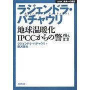 ラジェンドラ・パチャウリ―地球温暖化 IPCCからの警告(NHK未来への提言) [全集叢書]