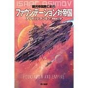 ファウンデーション対帝国(ハヤカワ文庫 SF 571) [文庫]