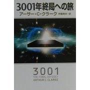 3001年終局への旅(ハヤカワ文庫SF) [文庫]