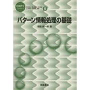 パターン情報処理の基礎(情報科学こんせぷつ〈9〉) [全集叢書]