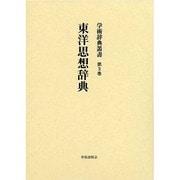 学術辞典叢書 3(学術アーカイブス) [事典辞典]