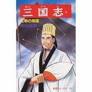 三国志 56(希望コミックス 172) [コミック]