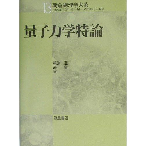 ヨドバシ.com - 量子力学特論(朝...