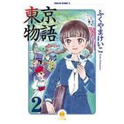 東京物語 2(ハヤカワコミック文庫 フ 1-2) [文庫]