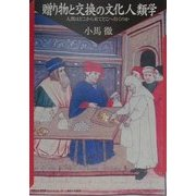 贈り物と交換の文化人類学―人間はどこから来てどこへ行くのか(神奈川大学評論ブックレット〈9〉) [単行本]