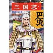 三国志 60(希望コミックス 181) [コミック]