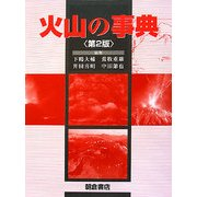 火山の事典 第2版 [事典辞典]