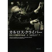 カルロス・クライバー〈上〉―ある天才指揮者の伝記 [単行本]