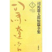 司馬遼太郎短篇全集〈第12巻〉1968.12~76.9 [全集叢書]