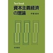Textbook 資本主義経済の理論 [単行本]
