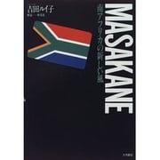 南アフリカの新しい風 MASAKANE [単行本]