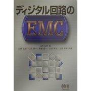 ディジタル回路のEMC [単行本]