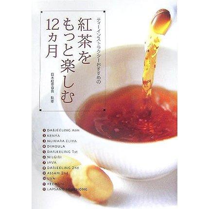 紅茶をもっと楽しむ12ヵ月―ティーインストラクターおすすめの [事典辞典]