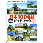 日本100名城公式ガイドブック-日本の文化遺産「城」を見に行こう(歴史群像シリーズ) [ムックその他]