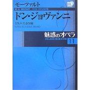 魅惑のオペラ〈11〉ドン・ジョヴァンニ―ミラノ・スカラ座(小学館DVD BOOK)
