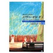 魅惑のオペラ〈19〉チャイコフスキー エフゲニー・オネーギン―グラインドボーン・フェスティヴァル・オペラ(小学館DVD BOOK)