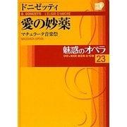 魅惑のオペラ〈23〉ドニゼッティ 愛の妙薬―マチェラータ音楽祭(小学館DVD BOOK)