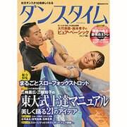 ダンスタイム vol.9(講談社MOOK) [ムックその他]