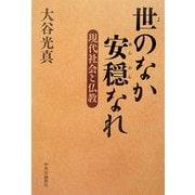 世のなか安穏なれ―現代社会と仏教 [単行本]