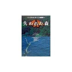 失われた森―レイチェル・カーソン遺稿集 [単行本]