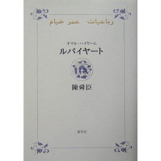 ルバイヤート [単行本]