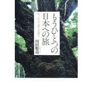 もうひとつの日本への旅―モノとワザの原点を探る [単行本]
