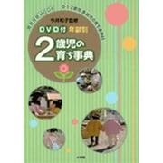 DVD付 年齢別 2歳児の育ち事典<3>(教育) [ムックその他]