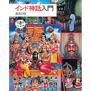 インド神話入門(とんぼの本) [全集叢書]