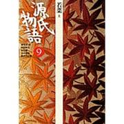 源氏物語〈9〉若菜(上)(古典セレクション) [全集叢書]