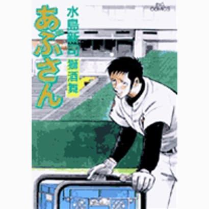 あぶさん<77>(ビッグ コミックス) [コミック]