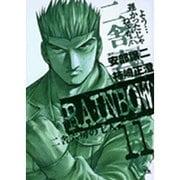 RAINBOW 11(ヤングサンデーコミックス) [コミック]