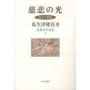 慈悲の光-浄土三部経(仏教を生きる 4) [全集叢書]