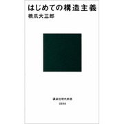 はじめての構造主義(講談社現代新書〈898〉) [新書]