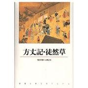 方丈記・徒然草(新朝古典文学アルバム〈12〉) [全集叢書]